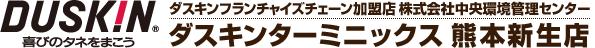 ダスキンターミニックス熊本新生店・新生上町ターミニックス