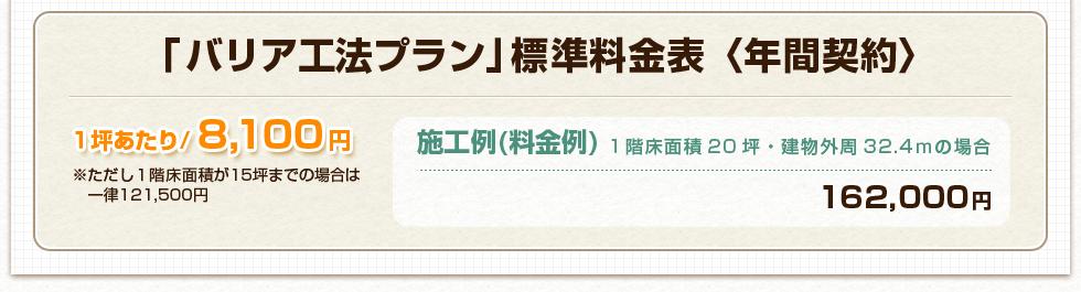 「バリア工法プラン」標準料金表<年間契約>