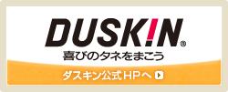 ダスキン公式HPへ